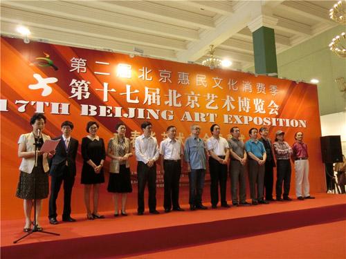 第17届北京艺术博览会开幕仪式