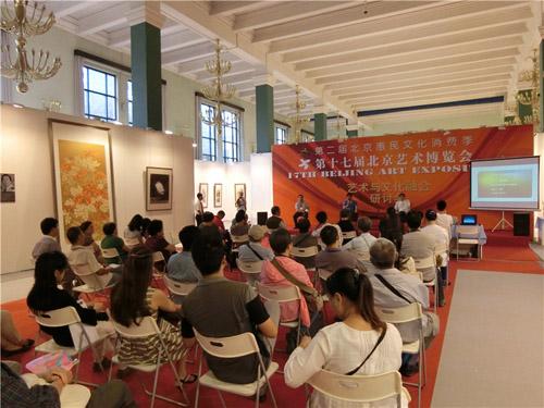 第17届北京艺术博览会论坛现场