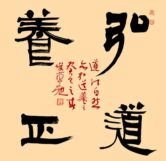 刘俊京书法作品(四)