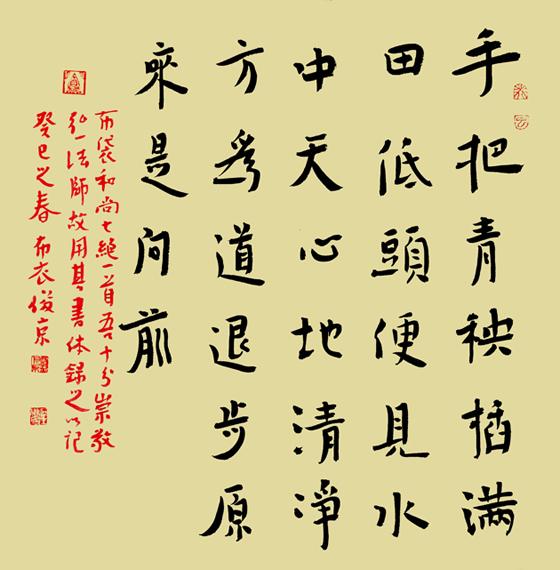 俊京书法作品