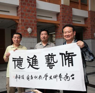 刘俊京向台南艺术大学赠送作品