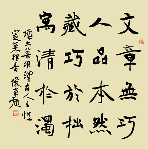 刘俊京书菜根谭语句