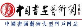 中国书画艺术