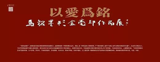 马铭墨彩金毫印(始创)作品展亮相枣庄