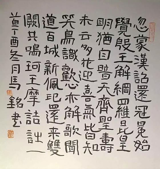 """""""艺宿家""""之艺术家――马铭"""