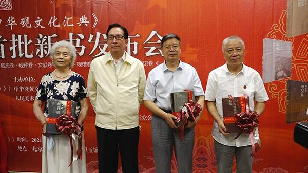 《中华砚文化汇典》首批新书正式发布