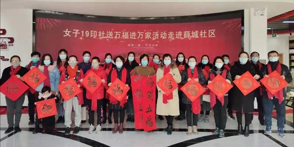 2021'女子19印社送万福进家活动走进薛城社区
