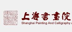 上海书画院