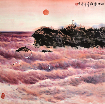周智慧《日出东海》